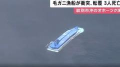 Российское судно столкнулось с японским, погибли трое