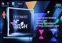 Свердловский губернатор вручил награды предпринимателям