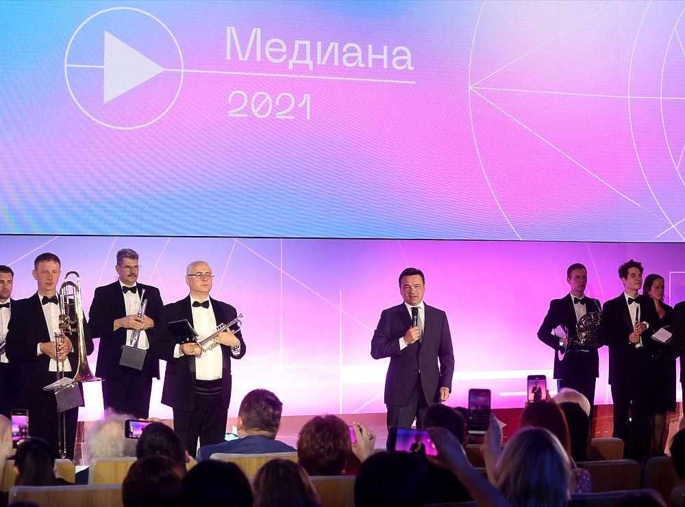 «За работу с любовью»: журналистам вручили премии губернатора Московской области