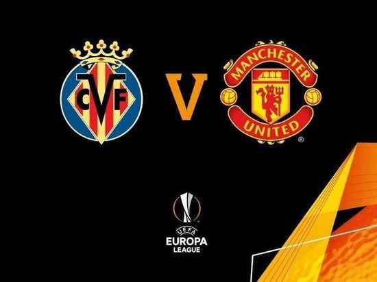 Что нужно знать о ставках на матч «Вильярреал» – «Манчестер Юнайтед» 26 мая