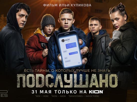 Илья Куликов представит премьеру детективного сериала о подростках в онлайн-кинотеатре KION