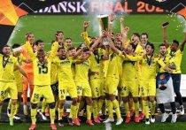 Серийная победа: «Вильярреал» выиграл по пенальти финал Лиги Европы