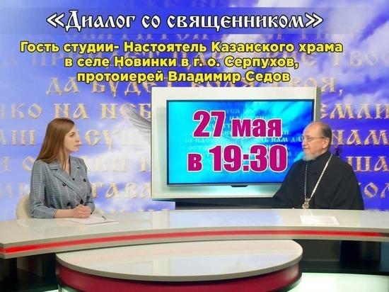 Серпуховский священник ответит на актуальные вопросы