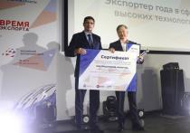 Восемь нижегородских предприятий стали «Экспортерами года»