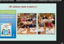 Серпуховичка выступила на вебинаре известного издательства