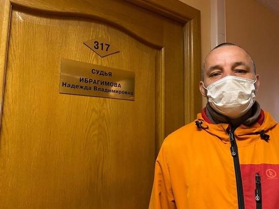 В Архангельске суд отменил штраф активисту, который опоздал на протестный митинг 23 января