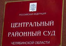 В Челябинске экс-начальника СИЗО №3 взяли под стражу
