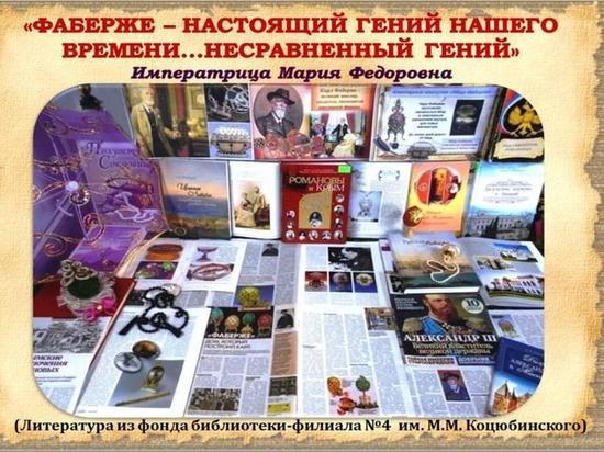 В Крыму отмечают юбилей придворного ювелира Российского двора Карла Фаберже