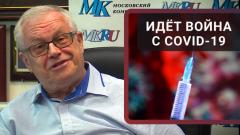 """Вирусолог порассуждал о принципах """"принудительной"""" вакцинации"""