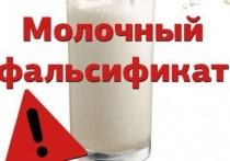 О фальсифицированном молоке предупредили жителей Серпухова