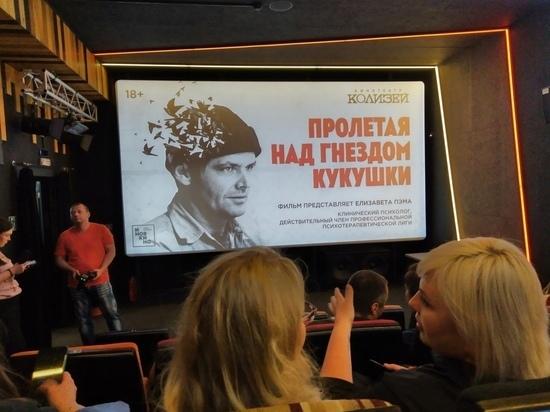 В Кирове в прокат вышел культовый фильм «Пролетая над гнездом кукушки»