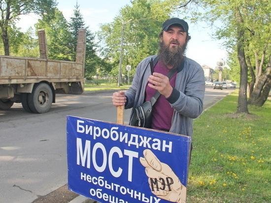 Биробиджанский активист вышел с кричащим плакатом на «убитый» мост