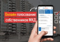 У жителей МКД Серпухова появилась возможность проводить собрания онлайн