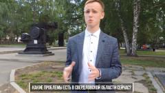 Студенты Екатеринбурга назвали свои главные проблемы перед праймериз «ЕР»
