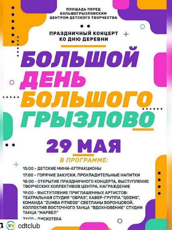 Дни деревни начинают праздновать в Серпухове