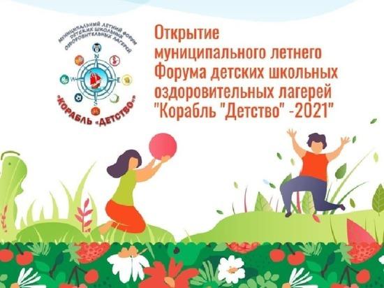 Форум детских школьных лагерей пройдет в Серпухове