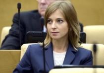 Поклонская отказалась переизбираться в Госдуму из-за новой работы