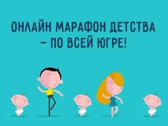 В Югре День защиты детей отметят марафоном