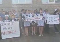Видеообращение родителей и учеников в Оренбургской области полиция назвала акцией протеста