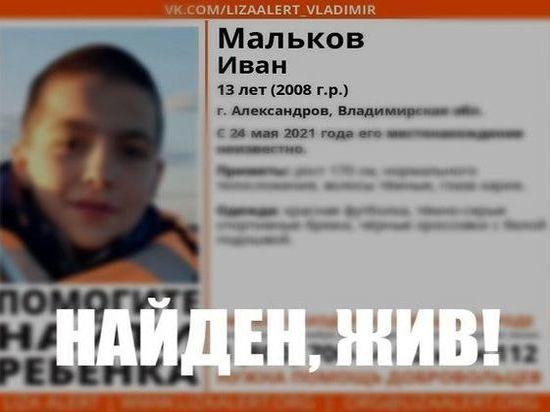 Пропавший 24 мая во Владимирской области 13-летний подросток найден живым