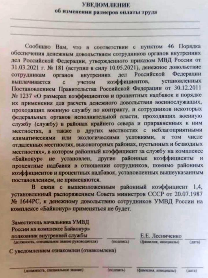 Семьи росгвардейцев космодрома Байконур объявили голодовку: на грани выживания