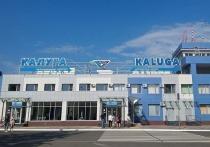Из Калуги возобновляются международные полеты