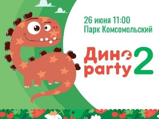 В Серпухове пройдет вторая Дино-вечеринка