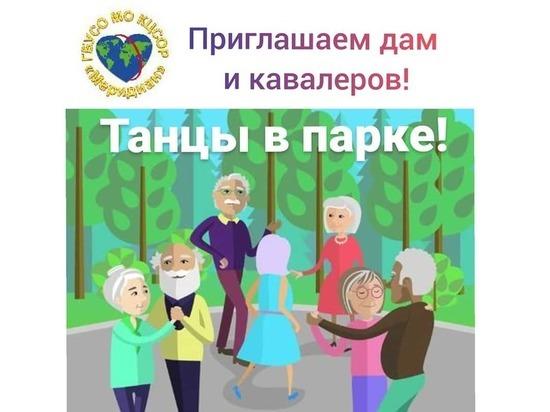 Жителей Серпухова пригласили на мастер-класс по танцам