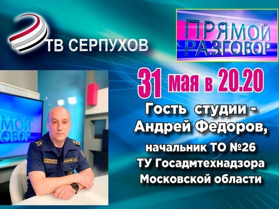 Жителям Серпухова расскажут о государственном надзоре
