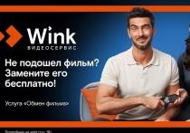 Wink запускает бесплатную услугу «Обмен фильма» — теперь ошибку с выбором фильма легко исправить
