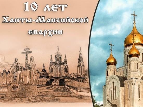 В Югре отметят 10-летие Ханты-Мансийской епархии