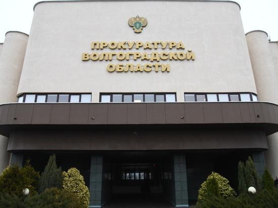 В Волгограде передали в суд дело о хищении из бюджета 1,7 млн рублей