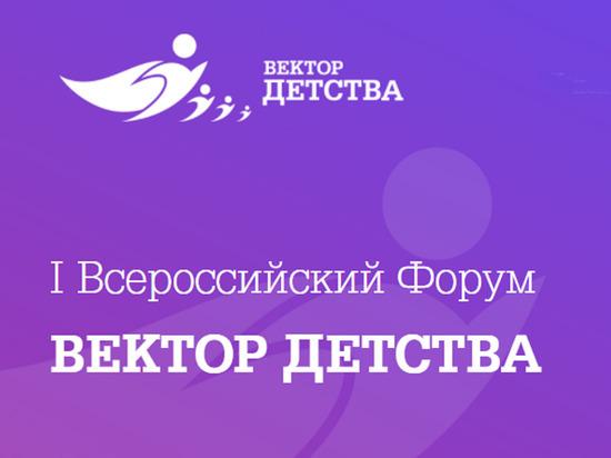 В День защиты детей в Кузбассе стартовал первый Всероссийский форум «Вектор детства»