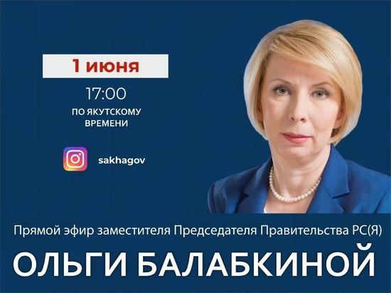Вице-премьер Якутии Ольга Балабкина выйдет в прямой эфир в соцсетях