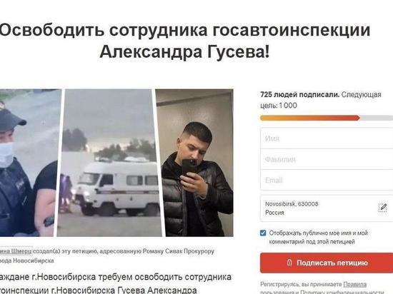 Жители Новосибирска создали петицию об освобождении стрелявшего в парня инспектора ДПС