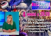 Руководитель одного из театров Серпухова выступит на телевидении