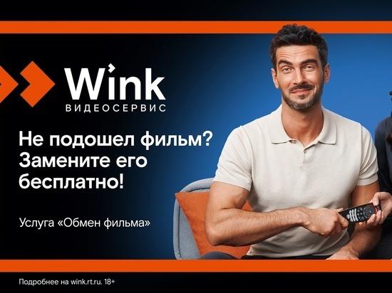 Wink запускает бесплатную услугу «Обмен фильма»