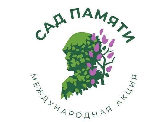 """Калмыкия приняла участие в международной акции """"Сад памяти"""""""