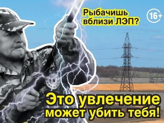 Энергетики предупреждают об опасности рыбалки вблизи линий электропередачи