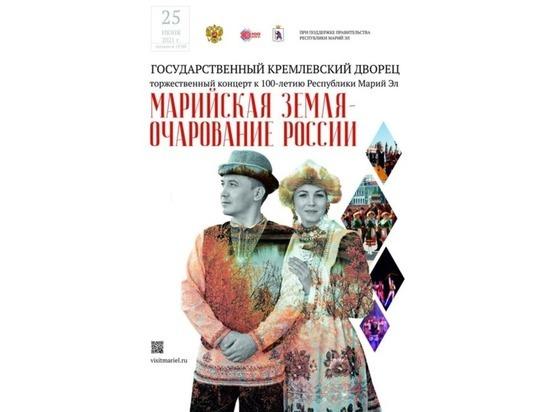 В Кремлевском дворце пройдет посвященная Марий Эл выставка