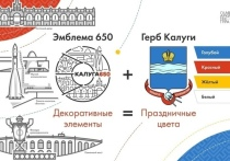 Названы главные оттенки юбилейной Калуги в 2021 году