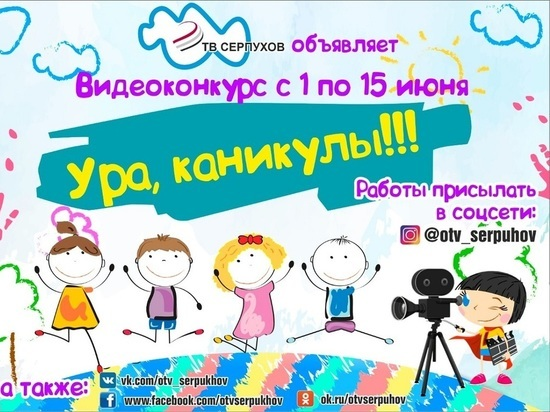 Конкурс детских видеороликов стартовал на телевидении Серпухова