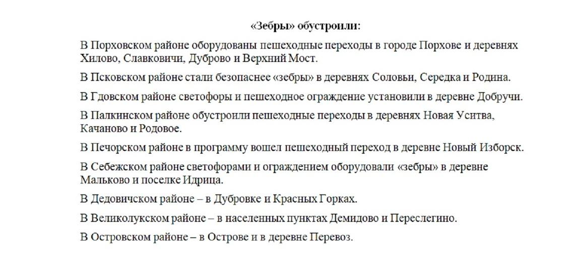 В Псковской области обустроили 22 пешеходных перехода у школ, фото-3