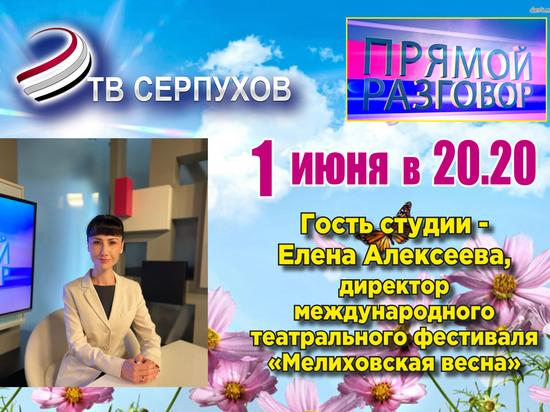 Жителям Серпухова расскажут об итогах известного фестиваля