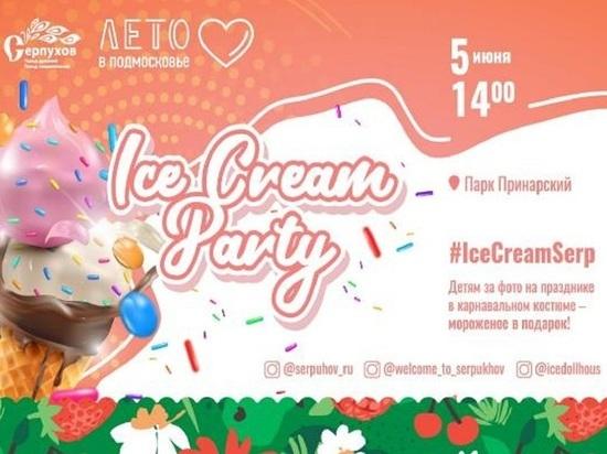 Праздник мороженого пройдёт в Серпухове