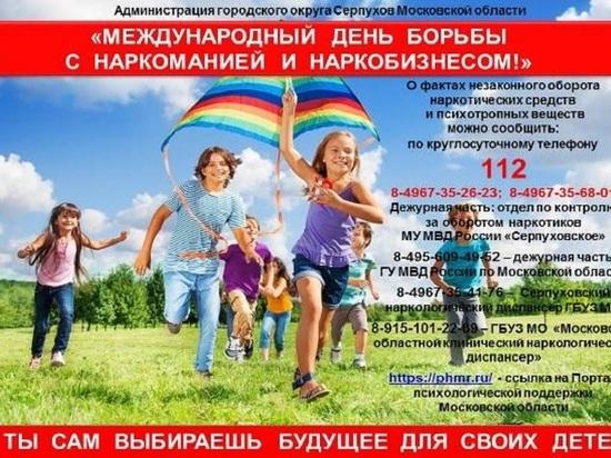 Антинаркотический месячник стартовал в Серпухове
