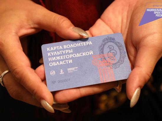 В Нижегорожской области начался прием заявок на оформление «Карты Волонтера культуры»