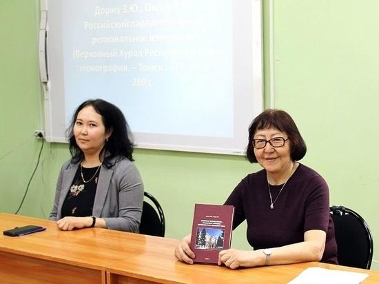 В Кызыле представлена монография о 100-летии парламентаризма Тувы
