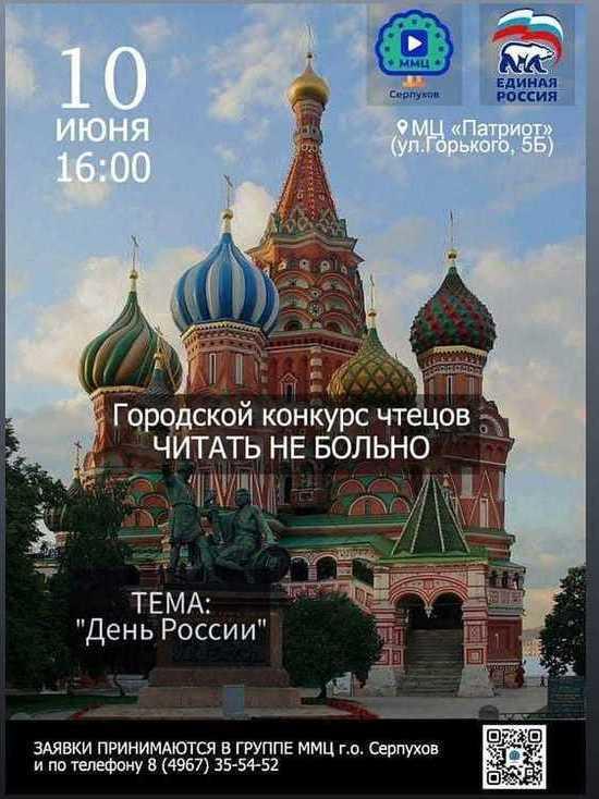 Начался прием заявок на патриотический конкурс стихов в Серпухове