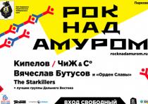 В Хабаровске пройдет фестиваль «Рок над Амуром»
